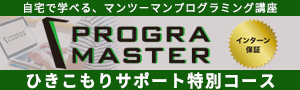 プログラマスター ひきこもりサポート特別コース フロンティアリンク ビジネススクール