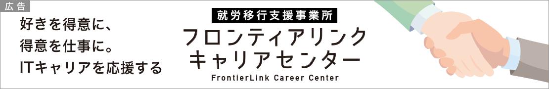 就労移行支援事業所 フロンティアリンク キャリアセンター